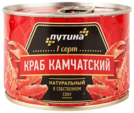 Краб камчатский Путина 1 сорт натуральный в собственном соку 240 г