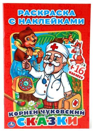 Раскраска С наклейками Умка Сказки к. Чуковский