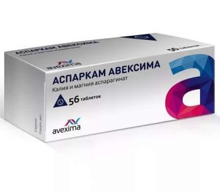 Аспаркам Авексима таблетки 56 шт.