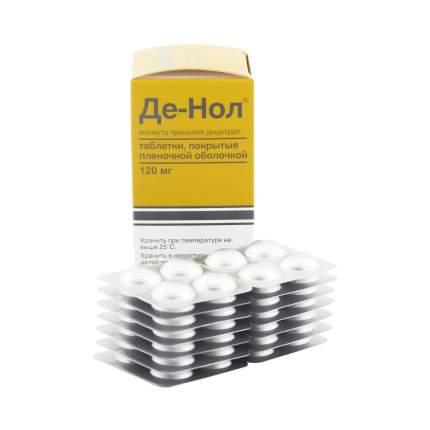 Де-нол таблетки, покрытые пленочной оболочкой 120 мг 56 шт.
