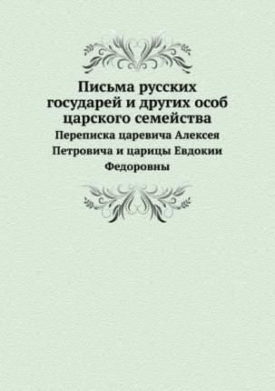 Письма Русских Государей и Других Особ Царского Семейства, переписка Царевича Алексея петр