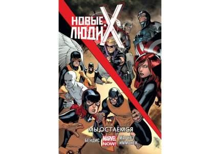 Комикс Новые Люди Икс. Том 2, Мы остаёмся
