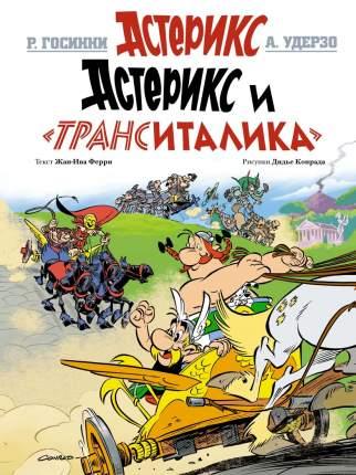 Книжка Астерикс и транситалика