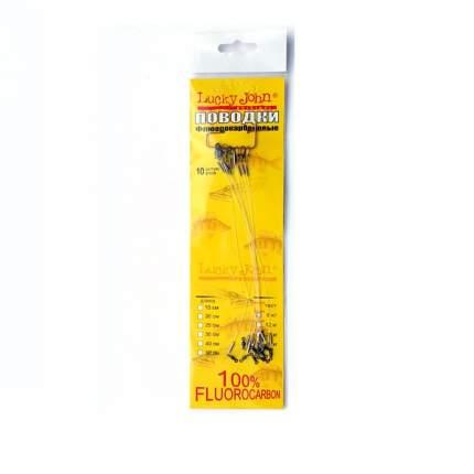 Поводки флюорокарбон Lucky John с вертлюгом и застежкой 12 кг 10 шт. 20 см