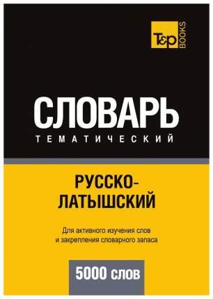 Словарь T&P Books Publishing «Русско-латышский тематический словарь. 5000 слов»
