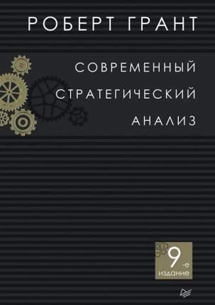 Книга Современный Стратегический Анализ. 9-Е Изд.