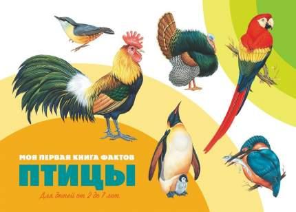 Моя первая книга Фактов. птицы. Nd Play Развивающая книга