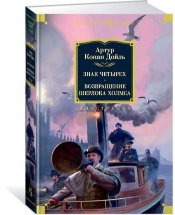 Книга Знак Четырех. Возвращение Шерлока Холмса