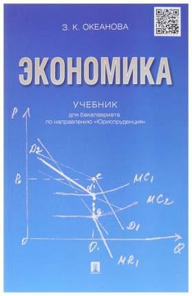Учебник Экономика