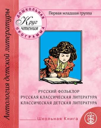 Хрестоматия для Дошкольников. первая Младшая Группа