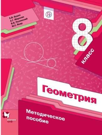 Геометрия, 8Класс, Методическое пособие