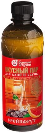 Ароматизатор Банные штучки «Вкусный пар» грейпфрут 350мл, 32221