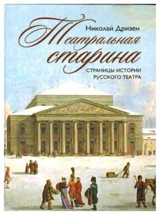 Книга Театральная старина, Страницы истории русского театра
