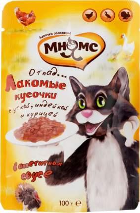 Влажный корм для кошек Мнямс Мясной карнавал, утка, индейка, курица, 100г