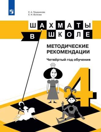Прудникова, Шахматы в школе, 4-ый год обучения, Методическое пособие