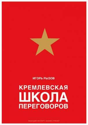 Книга Кремлевская Школа переговоров