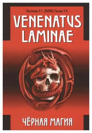 Книга Venenatus Laminae. Черная Магия