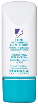 Скраб для ног Mavala Smoothing Scrub Cream 75 мл