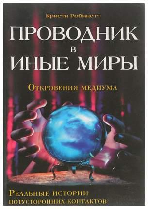 Книга Проводник В Иные Миры