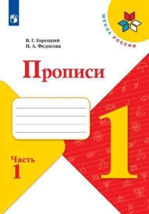 Горецкий. пропис и 1 класс. В 4-Х Ч. Ч.1 Шкр