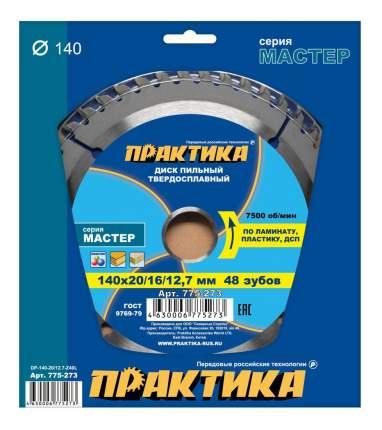 Диск по ламинату для дисковых пил Практика 775-273