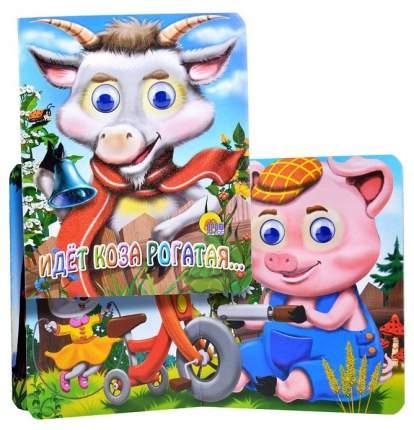 Книжка-Игрушка проф-Пресс С Глазками-Мини, Идет коза Рогатая (Коза В Шарфике)