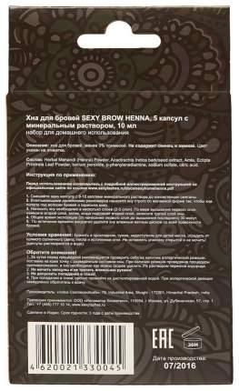 Набор для бровей бровей Sexy Brow Henna Светло-коричневая хна