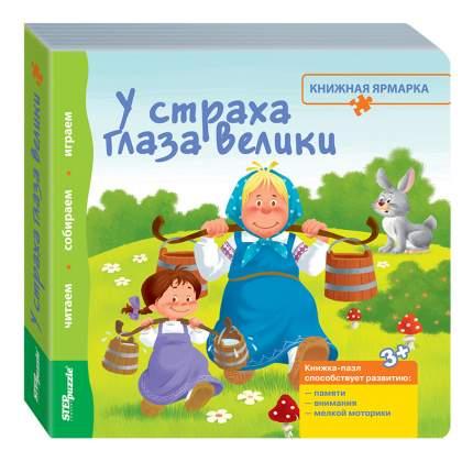 Книжка-Игрушка Step Puzzle У Страха Глаза Велики