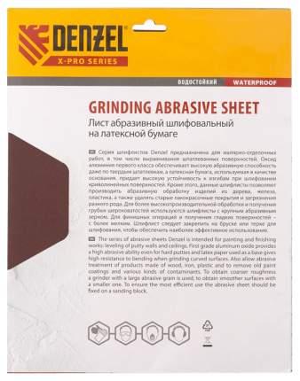 Наждачная бумага DENZEL P 120 230 х 280 мм 5 шт 75605