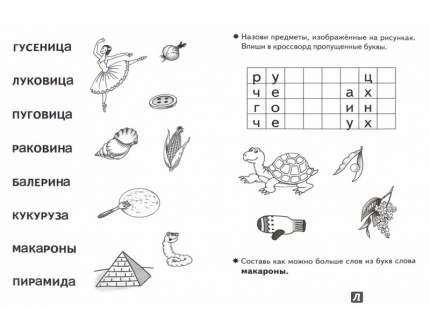 Тетрадь Развиваем технику Чтения ( 5-7 лет)