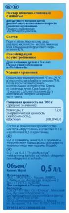 Сок ФрутоНяня Яблочно-сливовый с 3 лет 500 мл