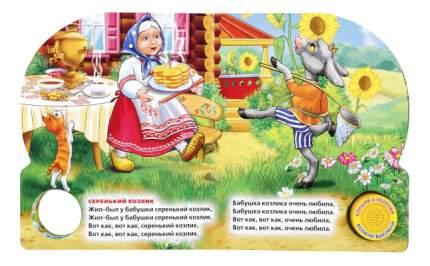 Музыкальная книга Русские народные песенк и Умка