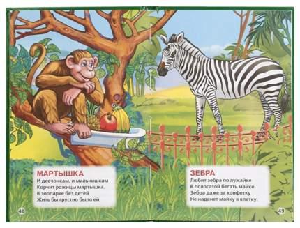 Книжка Умка Детская классика Стихи о Животных. 50