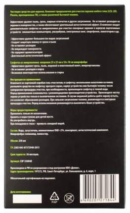 Чистящий набор (салфетки + гель) Cactus CSP-S3004B