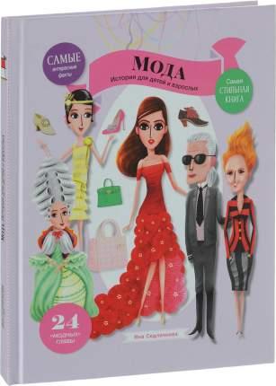 Книга Седлачкова. Мода. История для детей и взрослых.
