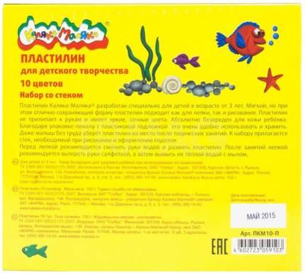 Пластилин Каляка-Маляка 10 цветов 150 г.