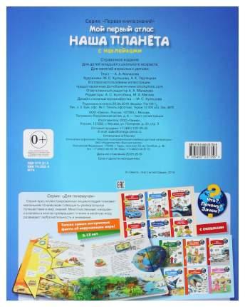 Книжка с наклейками Омега Малахова А. «Мой первый атлас. Наша планета»...