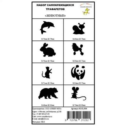 Набор самоклеющихся трафаретовдля животныхCRAZY LIBERTY Животные, 8шт