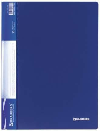 Папка BRAUBERG 221599 Синий A4