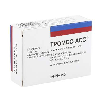 Тромбо АСС таблетки 50 мг 100 шт.
