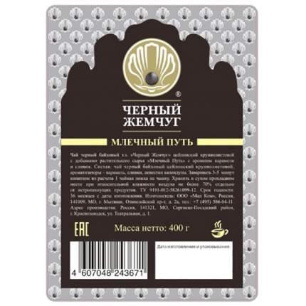 Чай Черный жемчуг млечный путь черный крупнолистовой с ароматом карамели и сливок 400 г