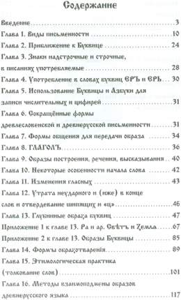 Буквица. пособие по Древнерусскому Языку