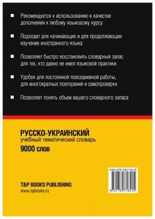 Словарь T&P Books Publishing «Русско-украинский тематический словарь. 9000 слов»