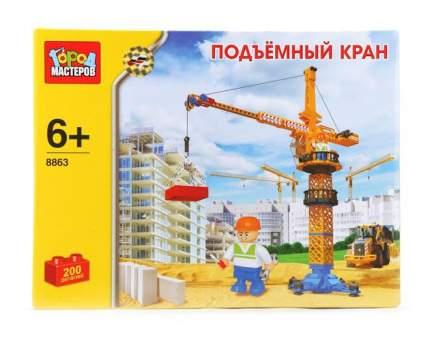 Конструктор Город мастеров Подъемный Кран, 200 дет.