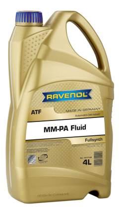 Трансмиссионное масло RAVENOL ATF MM-PA Fluid 4л 1211126-004-01-999