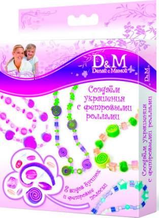 Набор бусинок с фетровыми роллами DOCHA&MAMA Модница (6171)
