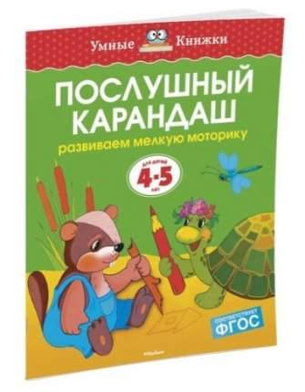 Книга Махаон послушный карандаш (4-5 лет)