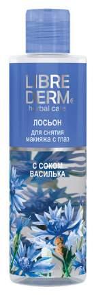 Средство для снятия макияжа LIBREDERM Травяной Лосьон с соком василька 200 мл