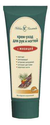 Крем для рук Невская Косметика С Живицей 75 мл