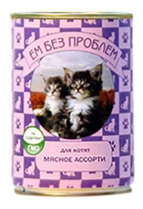 Консервы для котят Ем Без Проблем, мясное ассорти, 410г